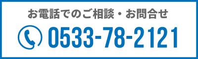お電話でのご相談・お問合せ:0533-78-2121